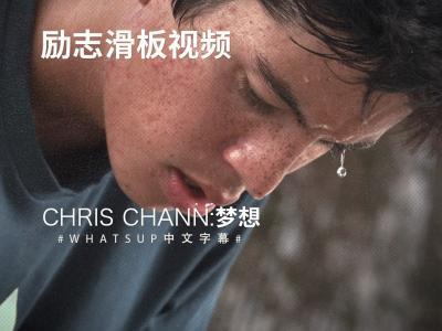 [中文字幕]Chris Chann 励志滑板短片:梦想
