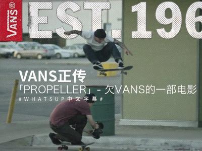 [中文字幕]Vans正传 - Est 1966 第五章「欠Vans的一部电影」