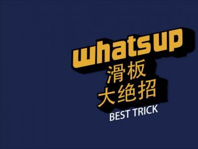 【WHATSUP Besttrick】#30- 刘佳明 BS360
