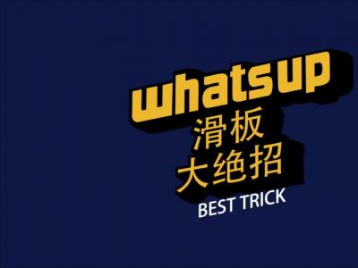 【WHATSUP Besttrick】#31-高群翔 Blunt to Fakie