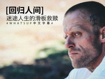 [中文字幕]回到人间,迷途人生滑板的救赎