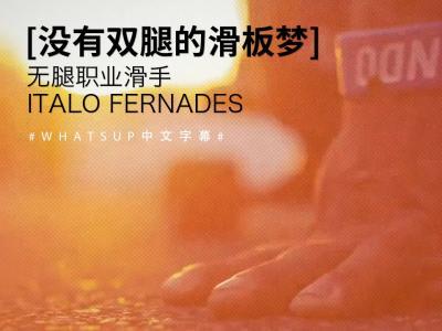 [中文字幕]励志滑板故事:Italo Fernades「没有双腿的滑板梦」