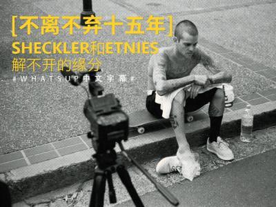 [中文字幕]不离不弃15年,Sheckler与Etnies解不开的缘分