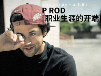 [中文字幕]Paul Rodriguez追忆「职业生涯的开端」
