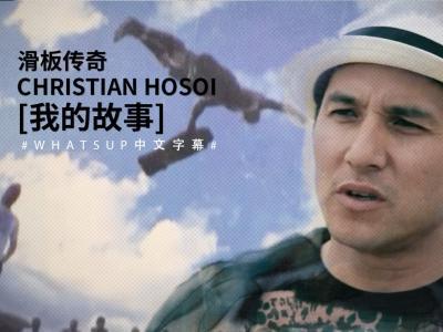 [中文字幕]Vans传奇滑手Christian Hosoi 「我的故事」