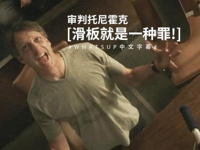 [中文字幕]审判托尼霍克,滑板就是一种罪!