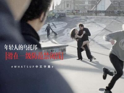 [中文字幕]年轻人的乌托邦,滑在一级防范禁闭线