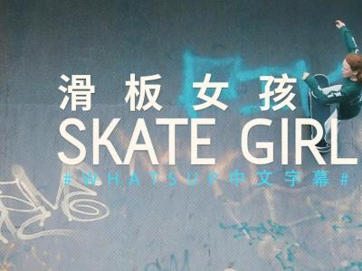 [中文字幕]三八女神节特别奉献,不一样的滑板女孩
