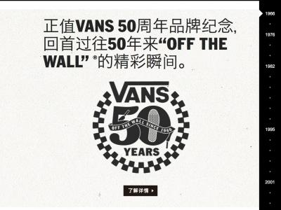 "夏雨献声致敬:VANS ""The Story of Vans"" 纪念短片"