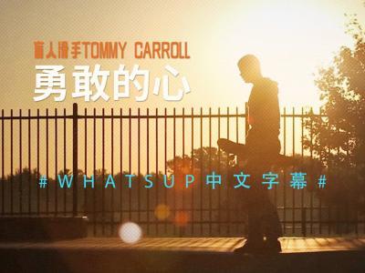 [中文字幕]盲人滑手Tommy Carroll :勇敢的心