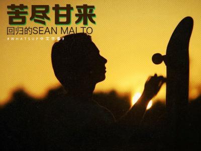 [中文字幕]苦尽甘来,伤痛后回归的Sean Malto