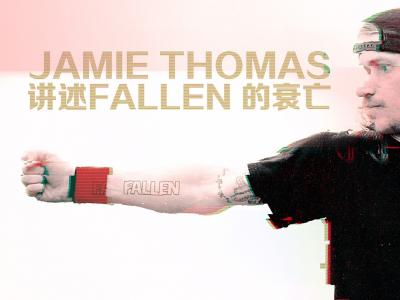 【盘问】酋长Jamie Thomas 讲述Fallen 的衰亡