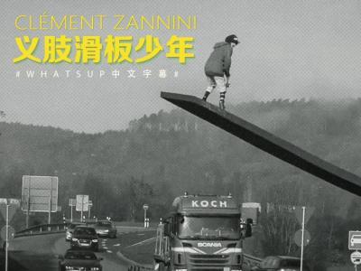[中文字幕]励志影片: 义肢滑板少年Clément Zannini