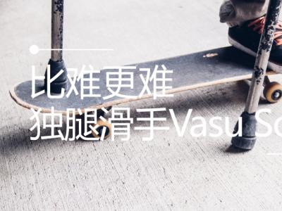 【盘问】专访独腿滑手Vasu Sojitra