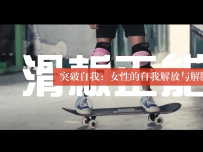 [中文字幕]滑板正能量:突破自我,女性的自我解放与解脱