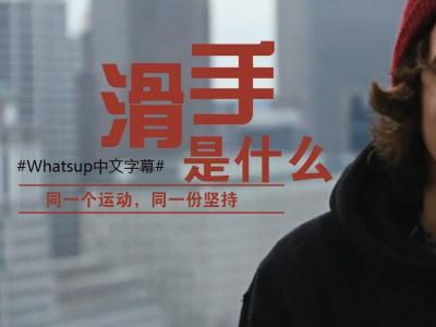 [中文字幕]记录片「滑手是什么」:同一个运动,同一份坚持