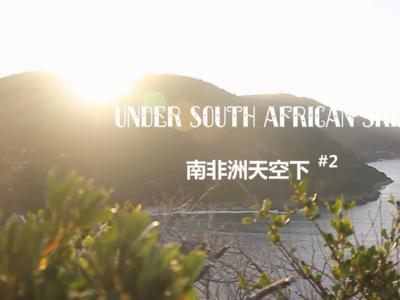 【WHATSUP WKND】#226在南非洲的天空下2