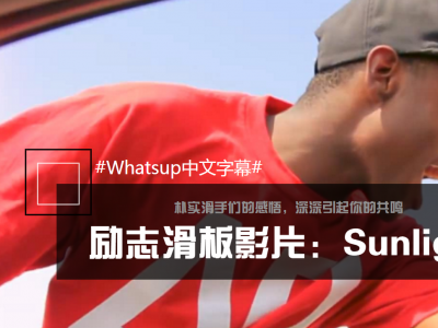 [中文字幕]励志滑板影片「Sunlight」,属于滑手们的共鸣