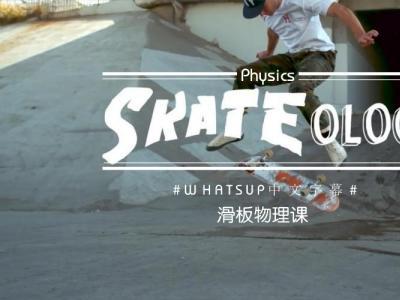 [中文字幕]趣味滑板课堂「Skateology」,滑板动作的物理奥秘