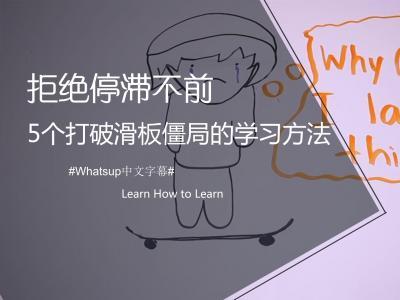 [中文字幕]拒绝停滞不前,5个打破滑板僵局的学习方法