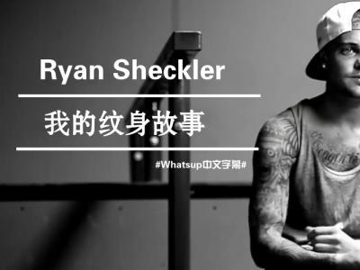 [中文字幕]男神Ryan Sheckler:我的纹身故事