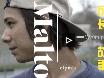 [中文字幕]Elpmis记录片:Sean Malto的成长故事