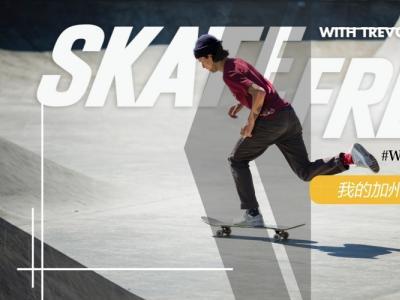 [中文字幕]背井离乡的追梦少年,Trevor Colden加州的滑板生活
