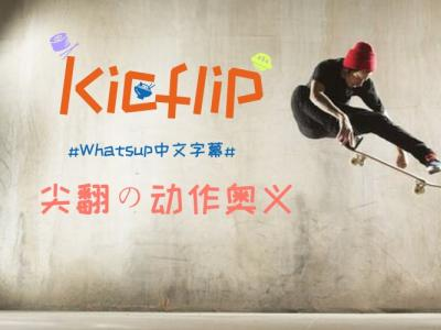 [中文字幕]Berrics超明星阵容滑板教学,Kickflip的动作奥义