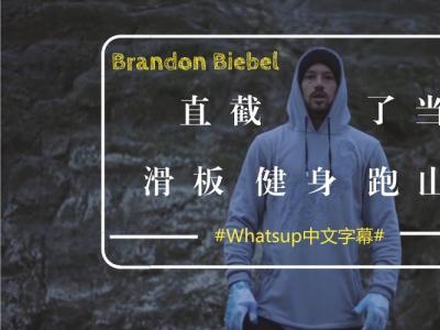 [中文字幕]Push故事第二季:直接了当的滑手Brandon Biebel