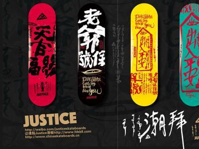 Justice 2016 F/W 潮拜系列板面正式发布