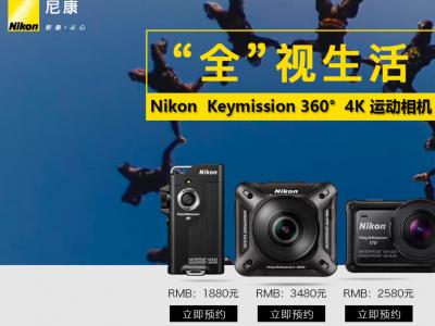 滑板福音,尼康钥动KeyMission系列3款运动相机首发!