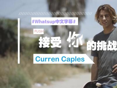 [中文字幕]Push故事第二季:Curren Caples「接受你的挑战」
