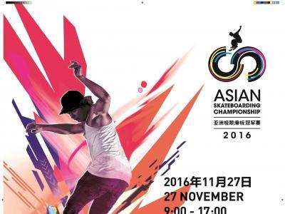 2016 ASC亚洲极限滑板冠军赛11月27日登陆上海新江湾SMP