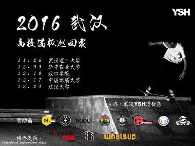 武汉高校社团滑板联赛,让大学生积极参与并享受滑板乐趣