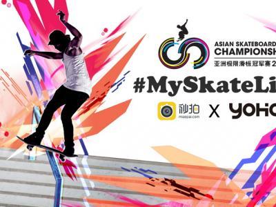 2016亚洲极限滑板冠军赛#MySkateLife#线上潮人短视频大赛。