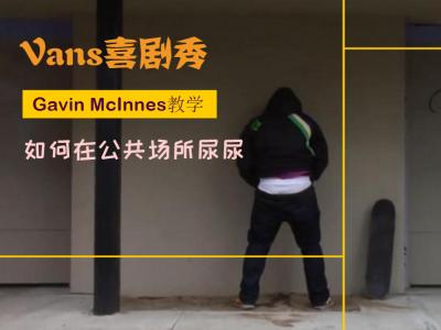 [中文字幕]Vans喜剧秀,Gavin McInnes教你如何在公共场合尿尿