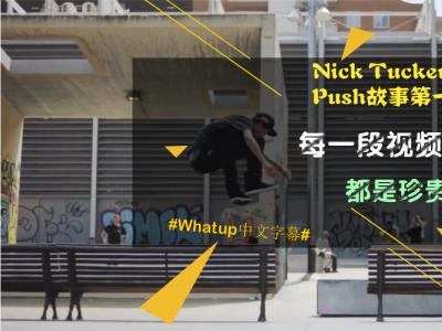 [中文字幕]Push故事第二季:Nick Tucker「珍贵的回忆」