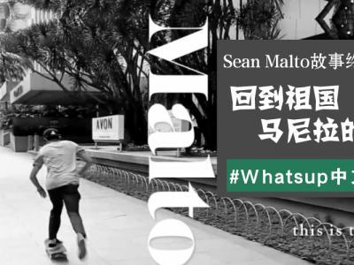 [中文字幕]Sean Malto记录片大结局:回到祖国马尼拉的怀抱