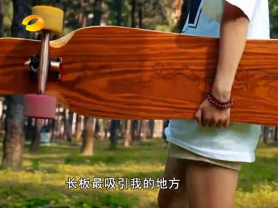 湖南卫视《我的纪录片》:长板上的青春