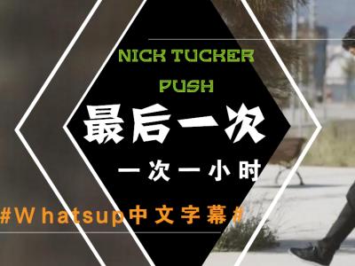 [中文字幕]Push第二季:Nick Tucker「最后一次,一次一小时」