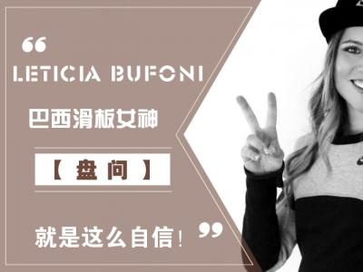 【盘问】巴西滑板女神Leticia Bufoni,回应大家关心的问题