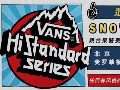 Vans Hi-Standard 单板滑雪赛事将在2017年1月再度回归