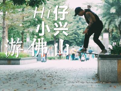 "【WHATSUP WKND】#239 李祉兴,嗨仔""无影脚""佛山暖冬Tour"