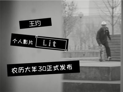 历时4月,王玓最新个人影片「Lit」预告片正式发布