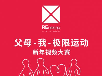 #父母-我-极限运动#活动即将开启 | REnextop春节特别策划