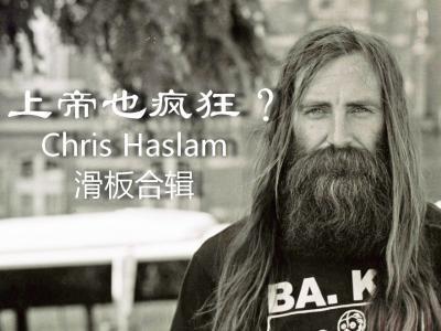 上帝也疯狂?Chris Haslam 2017精彩滑板动作合辑