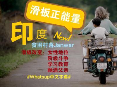 [中文字幕]滑板正能量,Skateistan改变印度落后的Janwar村落