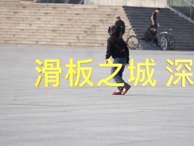 """【WHATSUP WKND】#240 草根滑手的滑板贺岁片""""滑板之城--深圳"""""""