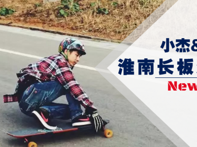国内长板圈的新血液-淮南双剑客小杰&刘天
