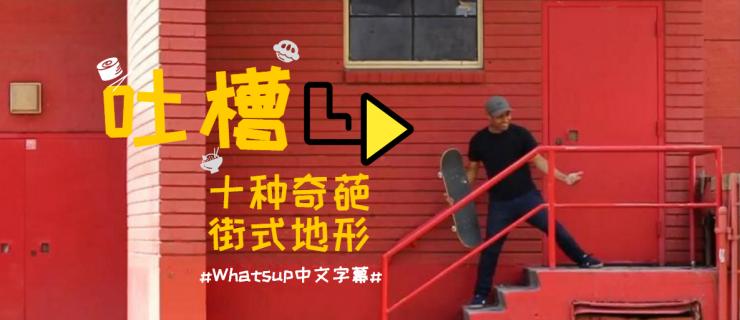 [中文字幕]实力吐槽:刷街时候常见的10种奇葩街式地形